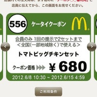 Photo taken at マクドナルド 土浦天川店 by Kami on 6/11/2012