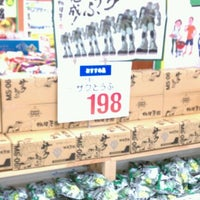 Photo taken at Daiei by Ikeru J. on 4/25/2012