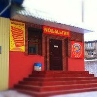 Photo taken at Ностальгія by Ozhik on 4/16/2012