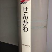 Photo taken at Sengawa Station (KO13) by Yosuke O. on 3/18/2012