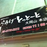 Photo taken at からあげ とっとーと 大岡山本店 by ところてん on 3/29/2012
