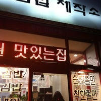 Photo taken at 김밥제작소 by KJ on 2/13/2012
