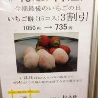 Photo taken at 和菓子処 桃太郎 by めい が. on 4/10/2012