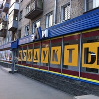 Photo taken at Элди by Вадим Dj Ritm Б. on 4/24/2012