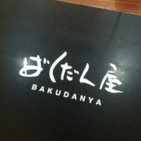 Photo taken at Bakudanya (บะคุดันยะ) ばくだん屋 by 💟 iKāMz :. on 3/4/2012