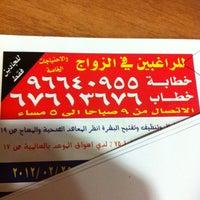 Photo taken at حياتي الدوام by Bo 7. on 2/19/2012