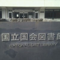 Photo taken at National Diet Library by To M. on 2/23/2012
