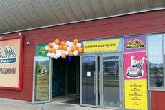 Карамелька - Парк развлечений, развлекательный центр