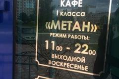 Метан - Кафе