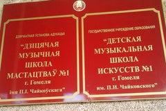 Детская музыкальная школа искусств им. Чайковского - Школа искусств