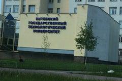 Витебский государственный технологический университет - Университет