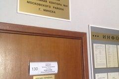 Нотариальная контора № 4 Московского района г. Минска - Нотариальная контора