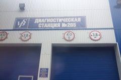 """Диагностическая станция № 205 ГВТУП """"Белвнешпромсервис"""" - Станция техосмотра"""