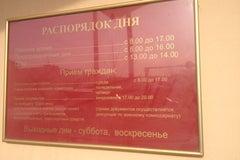 Военный комиссариат Партизанского района г.Минска - Военкомат