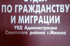 Отдел по гражданству и миграции Советского РУВД г. Минска - Паспортно-визовая служба