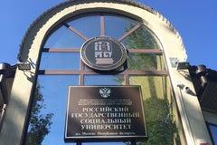 Филиал РГСУ в г. Минске - Университет