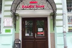 Альфа-Банк - Инфокиоск