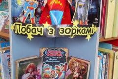 Детская библиотека №6 - Библиотека