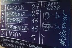 Двинский Бровар - Бар