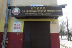 Отдел по гражданству и миграции Центрального РУВД г. Минска - Паспортно-визовая служба