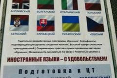 Сити Лингва / City Lingva - Центр изучения языков