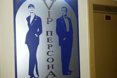 Вип-персона / Vip-persona - Салон-красоты
