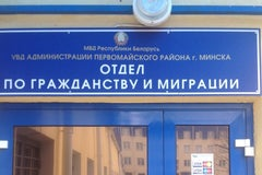 Отдел по гражданству и миграции Первомайского РУВД г. Минска - Паспортно-визовая служба
