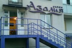 Азалия - Салон красоты