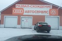 Авто-Красное - СТО