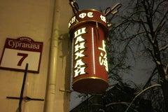 Шанхай - Кафе