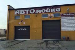 Олекскар - Автомойка