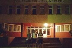 Гимназия №58 имени Ф. П. Гааза - Учреждение общего среднего образования