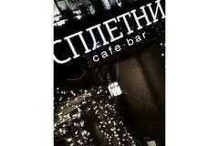 Сплетни - Кафе-бар