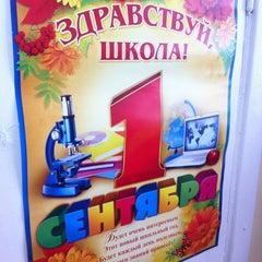 Photo taken at Псковская лингвистическая гимназия by KIVA on 9/1/2012