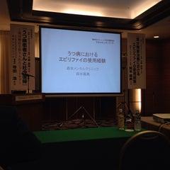 Photo taken at 四日市都ホテル (Yokkaichi Miyako Hotel) by Kimiko S. on 11/27/2014