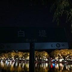 Photo taken at 白堤 Bai Causeway by KC T. on 11/1/2015