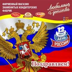 Photo taken at Рот Фронт Кондитерская фабрика by Любимые с детства on 6/11/2015
