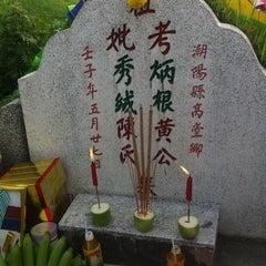 Photo taken at สุสานพุทธภาวนาสมาคม งี่ฮั้ว by jinny k. on 4/19/2015
