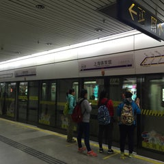 Photo taken at 上海体育馆地铁站 | Shanghai Indoor Stadium Metro Stn. by Shunitsu M. on 3/19/2016
