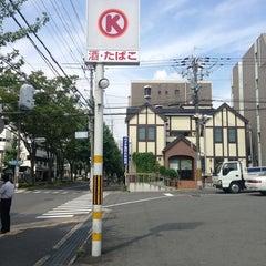 Photo taken at サークルK (Circle-K) 京都一乗寺店 by ekaphap d. on 9/14/2013