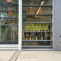 Photo taken at HKU SPACE Po Leung Kuk Community College 香港大學專業進修學院保良局社區書院 by Christine F. on 11/9/2014