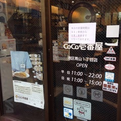 Photo taken at カレーハウス CoCo壱番屋 港区青山1丁目店 by Viper s. on 1/25/2015