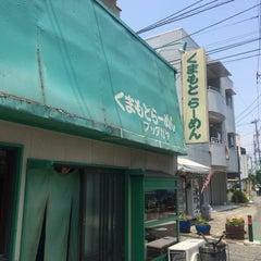 Photo taken at くまもとらーめん ブッダガヤ by Takashi O. on 6/13/2015