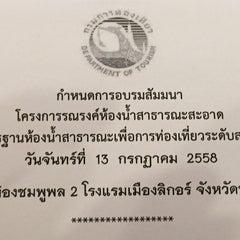 Photo taken at The Ligor City Hotel (โรงแรมเมืองลิกอร์) by ŸunG YïnG N. on 7/13/2015