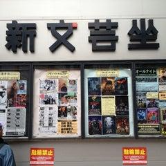 Photo taken at 新文芸坐 by Masa w. on 11/22/2012