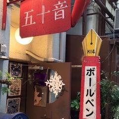 Photo taken at 五十音 Gojyuon by Mitsuaki N. on 10/23/2013