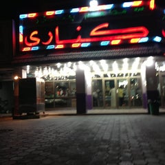 Photo taken at مطعم جزر كناري - حولي by Bu bader on 10/9/2012