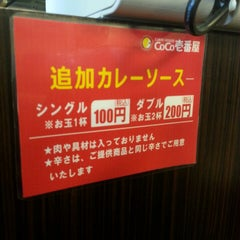 Photo taken at カレーハウス CoCo壱番屋 港区青山1丁目店 by tanjoin on 2/16/2014