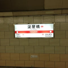 Photo taken at 御堂筋線 淀屋橋駅 (M17) by muragin1029 on 12/20/2012