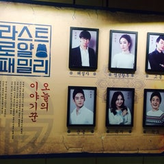 Photo taken at 충무아트홀 소극장블루 by Sujin M. on 1/18/2014